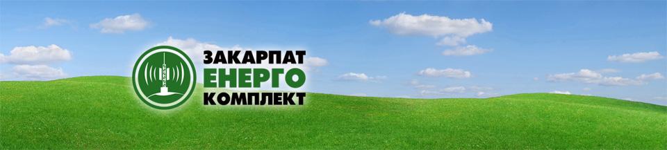 ООО «Закарпатэнергокомплект» -